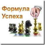 Тренинг Формула Успеха: Встречайте Новых Лидеров МЛМ-бизнеса в Рунете