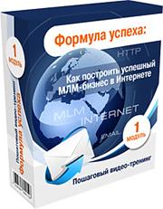 Формула Успеха в МЛМ бизнесе через Интернет